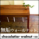 ダイニングテーブル リビングテーブル パソコンデスク 書斎机 幅150cm ウォールナット ウォルナット チェリー オーク 天然木 木製 無垢 国産 ダイニングセット 角丸 ナチュラル 北欧 chocolatierダイニングテーブル ウォールナット 150 日本製