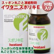 イワタニ「スポリキE」90粒【10P24Jun11】