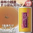 イワタニ 麻布小銭屋 すっぽんスープ 30缶セット