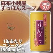 イワタニ麻布小銭屋すっぽんスープ30缶セット