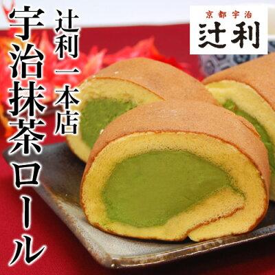 辻利一本店宇治抹茶 ロールケーキ【10P20Apr12】