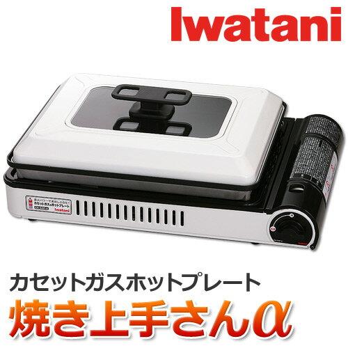 イワタニ カセットガスホットプレート 焼き上手さんα