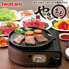 イワタニの新しいカセット焼肉グリル