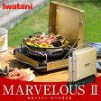カセットフー マーベラスII CB-MVS-2 イワタニ Iwatani