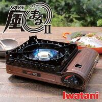 【発送までお時間を頂いております】イワタニ Iwatani イワタニ カセットコンロ カセットフー 風まる2 ブローケース入り CB-KZ-2-A 風防 風に強い アウトドア キャンプ バーベキュー BBQ【bousai_d19】