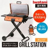 イワタニ カセットガス バーベキュー『グリルステーション』IW-BBQ-GR【代金引換不可商品】