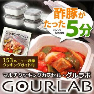 1個で10役、キッチンでの時間と手間を大きく節約!電子レンジで煮る・炊く・蒸す・野菜の無水調...