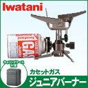 【送料無料】カセットガス ジュニアバーナー CB-JRB-3 イワタニ Iwat…
