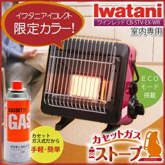 電気も電池も不要!カセットボンベが燃料でコンパクトでも想像以上の暖かさ。停電・災害時にも...