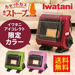 送料無料 節電 2012年モデル新登場!カセット ガス ストーブ 必要な場所で。ファンなし輻射熱で...