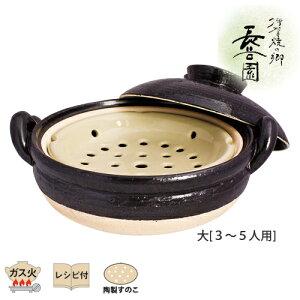 卓上でアツアツ蒸し料理!長谷園の直火蒸し鍋。3〜5人用長谷製陶 ヘルシー蒸し鍋 黒 (大) ZW-18