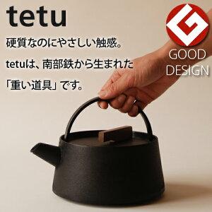池永鉄工鉄瓶tetu【日本製南部鉄器】
