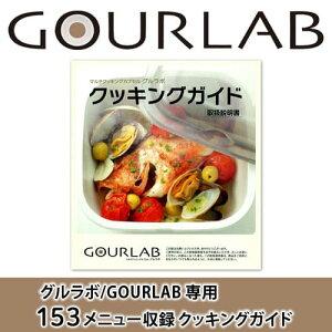 『グルラボ/GOURLAB』専用のクッキングガイドです。140メニューの豊富なレパートリーで、さまざ...