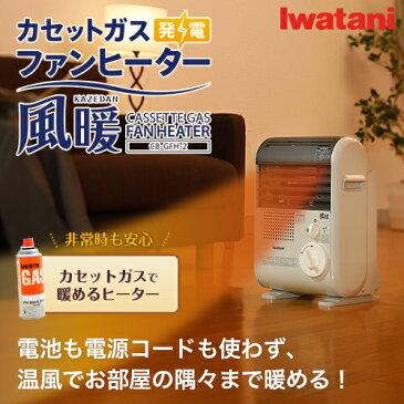 【予約受付中:11月中旬出荷予定】イワタニ / Iwatani カセットガスファンヒーター 風暖 CB-GFH-2【送料無料】