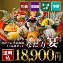 送料込!日本料理の老舗「なだ万」の単品おせち15品セットです。【送料込】料亭 なだ万 単品お...