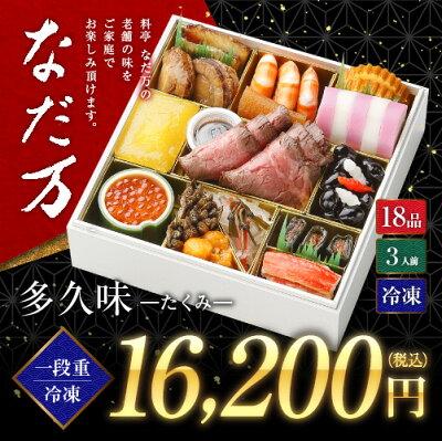 日本料理 なだ万 冷凍おせち 多久味 18品 3人前 おせち料理