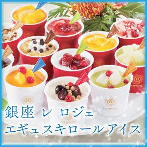 銀座 レ ロジェ エギュスキロール アイス アイスクリーム