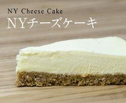 NYチーズケーキ1/4カット(3個)お取り寄せスイーツ