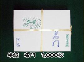 【書道用具】半紙名門1000枚【めいもん】10%OFF