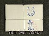 【半紙】香風/500枚【こうふう】