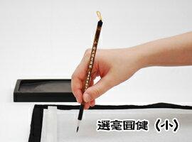 20%OFF【書道筆】選毫圓健(小)せんごうえんけん