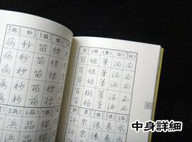 書道用品書籍美しいペン字の字典B6版229頁
