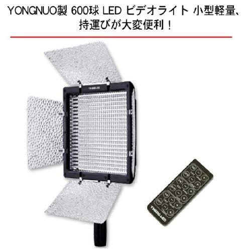 5500K YN600 AC電源アダプター使用可 Yongnuo 600 LED スタジオ ビ...