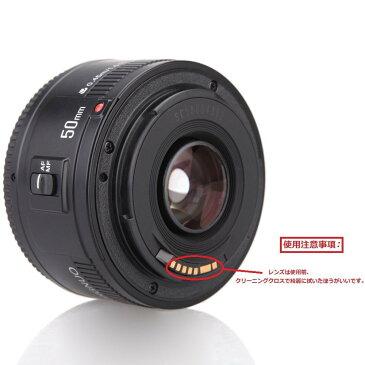【正規品 純正品レビュー書いて3ヶ月保証!!】YONGNUO製 AF YN 50mm f1.8 CANON用 大口径 オートフォーカス 単焦点 レンズ 350D 450D 500D 600D 1D Mark II 1D Mark IIIなどに対応 デジタル一眼レフカメラ用 ゆうパック発送のみ