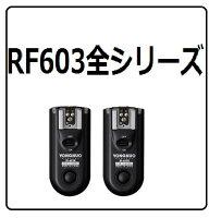 YONGNUOフラッシュトリガーニコン用セットD2H/D3s/D700/D300など対応