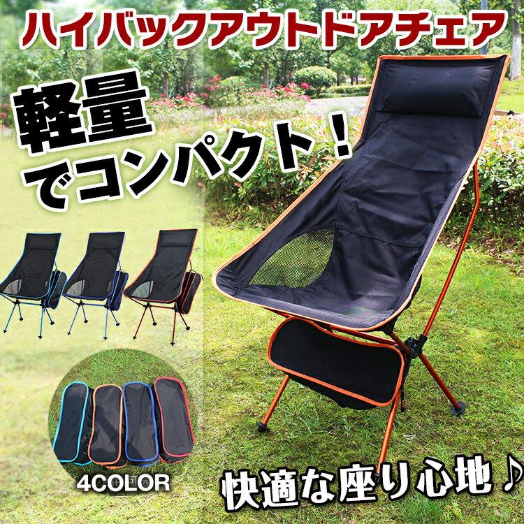 折りたたみ椅子  アウトドア 軽量  アルミ製 チェアワン ウルトラライト チェア登山 釣り用 アルミチェア  ツーリング 撮影 フィッシングチェア   アウトドアチェア ゆうパック発送のみ