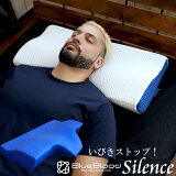 BlueBloodいびき抑制ピロー Silence サイレンス 横向き寝 呼吸 気道 騒音 父の日 ギフト プレゼント
