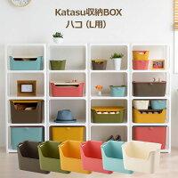 【Katasu】【ハコL】カタスインテリアBOXシリーズkatasu収納ボックス「ハコLサイズ」【RCP】