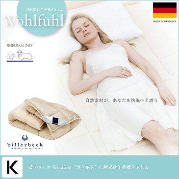 """ドイツNo.1の伝統と実績を誇る ビラベック Wohlfuhl""""ボゥルフ""""自然素材羊毛敷きふとん キングサイズ 180×200cm〔1706d〕"""