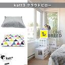 【スターティングキット又はシングルキューブと一緒にご購入で送料無料】katt3 次世代型キャットタワーハウス クラウドピロー 猫