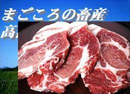 【送料無料】本物の感動を・・白金豚・愛のミートパック(カタロース3) 特別扱品