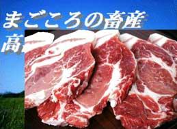 【送料無料】本物の感動を・・白金豚・愛のファミリーパック(カタロース5) 特別扱品