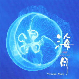 睡眠誘導CD 海月・くらげ Yumiko Mori 睡眠音楽【P20Feb16】