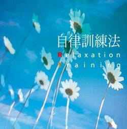 自律訓練法/小板橋喜久代【リラクセーション・トレーニングCD】