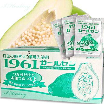 NEW1961ガールセン癒しの湯60包(パパイン酵素の入浴剤)【医薬部外品】