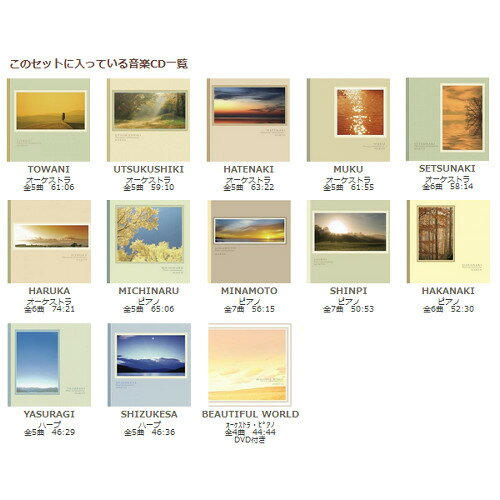 ヒーリングCD MARTH 13枚CDセット:アイヒーリング