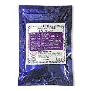 天然ヘナIPMインディゴ100g 髪染め 白髪染め トリートメント IPMヘナ エコサート認証 オーガニック認定 ECOCERT USDA ORGANIC