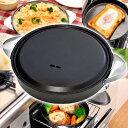 IH対応 蓋付きオーブンプレート2個組 スチール製【SP】