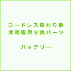 NEWコードレス草刈り機武蔵専用バッテリー【送料無料】【お取り寄せ】