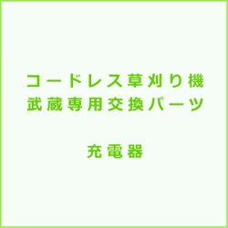 NEWコードレス草刈り機武蔵専用充電器【お取り寄せ】