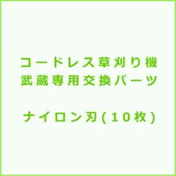 NEWコードレス草刈り機武蔵専用ナイロン刃(10枚)【お取り寄せ】