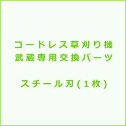 NEWコードレス草刈り機武蔵専用スチール刃(1枚)【お取り寄せ】