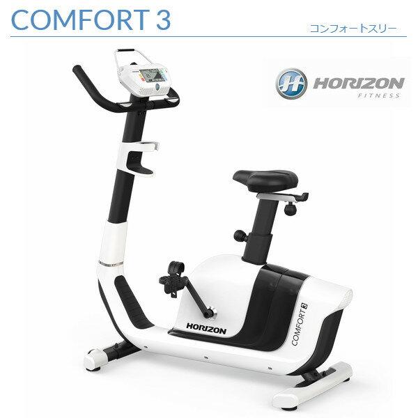HORIZON(ホライズン) COMFORT3(コンフォートスリー) フィットネスバイク アップライトバイク【送料無料・特典付】【SP】:アイヒーリング
