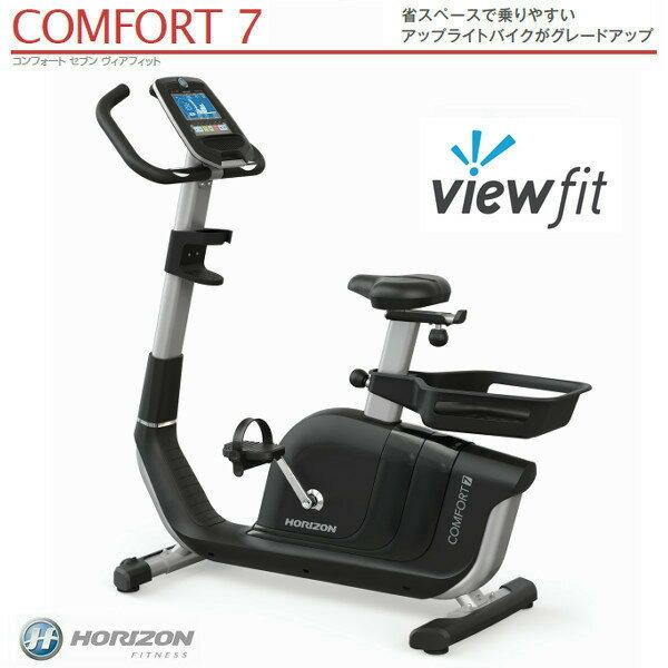 HORIZON(ホライズン) COMFORT7(コンフォートセブン) viewfit対応 アップライトバイク【送料無料・特典付】:アイヒーリング