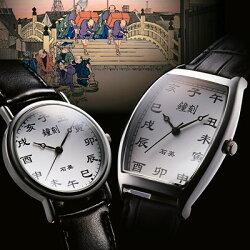 大江戸情諸干支の腕時計