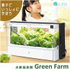 水耕栽培器GreenFarm